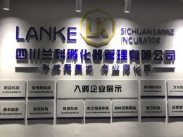 四川兰科孵化器管理有限公司